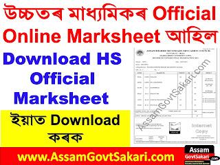 AHSEC Marksheet Download 2021