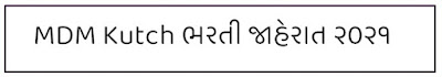 Mid Day Meal Kutch Recruitment 2021