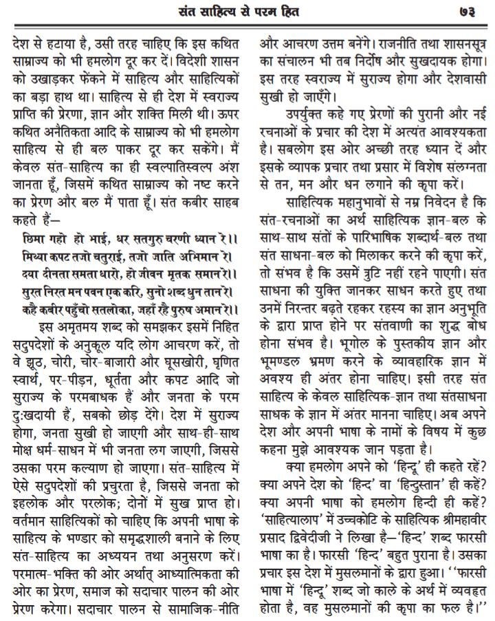 S21, Importance of our country India, Bhasha-Bharati and our literature -सतगरु महर्षि मेंहीं अमृतवाणी। भारत देश की भाषा और साहित्य प्रवचन चित्र 3