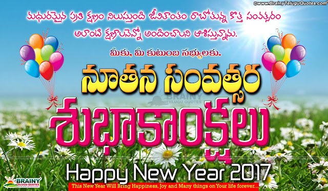 New Year Telugu Free greetings, Telugu Quotes with hd wallpapers, Online Telugu Greetings on New year