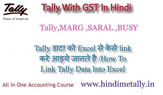 Tally डाटा को  Excel से  केसे  link करे आइये जानते है /How To Link Tally Data Into Excel