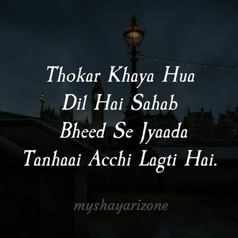 Dard Bhari Sad Picture Lonely Shayari Lines in Hindi Image Whatsapp DP Status