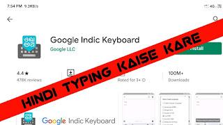 Best Hindi typing keyboard online ( october 2019 ) Full Gude