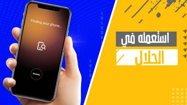 تطبيق متواجد في جميع هواتف الأندرويد يمكنك من خلاله معرفة مكان هاتفك في حالة سرقته وأيضا معرفة الرقم التسلسلي له IMEI