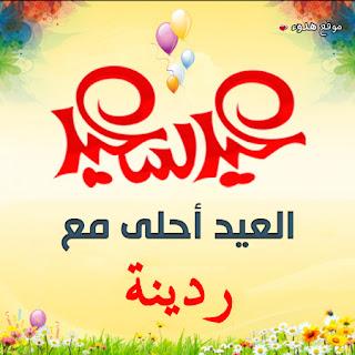 العيد احلى مع ردينة