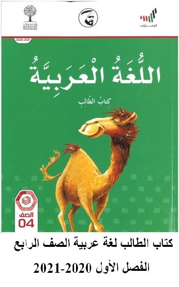 كتاب الطالب لغة عربية الصف الرابع الفصل الال 2020 مناهج الامارات