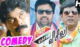 Adra Machan Visilu movie | comedy scenes | Shiva | Power Star Srinivasan | Sentrayan | Singamuthu