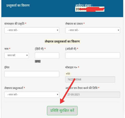 igrsup.gov.in, IGRSUP, igrsup property & marriage Registration