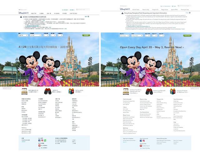 香港迪士尼樂園:2021年4月28日至5月3日 每天特別開放安排, Hong-Kong-Disneyland-Special-Park-Hours-Open-Every-Day-April-28-to-May-3-2021