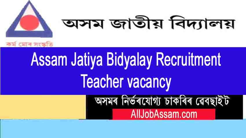 Assam Jatiya Bidyalay Recruitment 2020: Apply for Teacher Vacancy