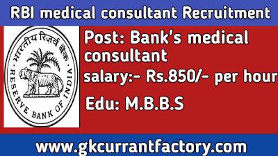 RBI medical consultant Recruitment, RBI BMC Recruitment, RBI Recruitment