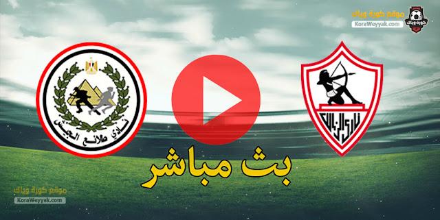 نتيجة مباراة الزمالك وطلائع الجيش اليوم 9 يناير 2021 في الدوري المصري