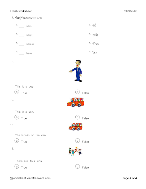 แบบฝึกหัดภาษาอังกฤษ  ชุด 1 ป.4