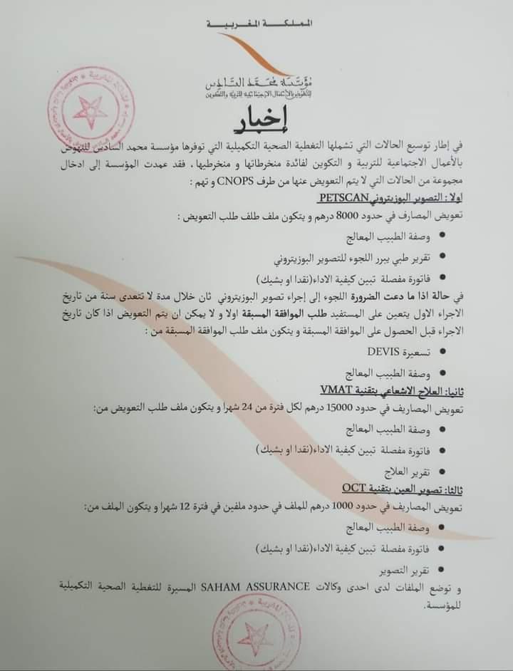 توسيع الحالات التي تشملها التغطية الصحية التكميلية لمؤسسة محمد السادس للنهوض بالأعمال الاجتماعية