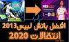 احدث باتش بيس 2013 الى 2020 - patch 2013 to 2020  احدث الانتقالات