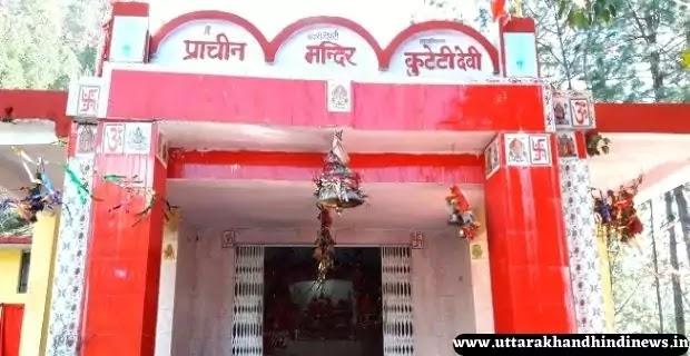 Kuteti Devi Mandir: सिद्धपीठ कुटेटी देवी की पूजा से होती है संतान प्राप्ति