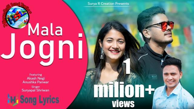 Mala Jogni Song Lyrics - Suryapal Shriwan   माळा जोगणी