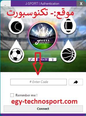 تحميل برنامج jsport tv لمشاهدة قنوات beinsport للكمبيوتر