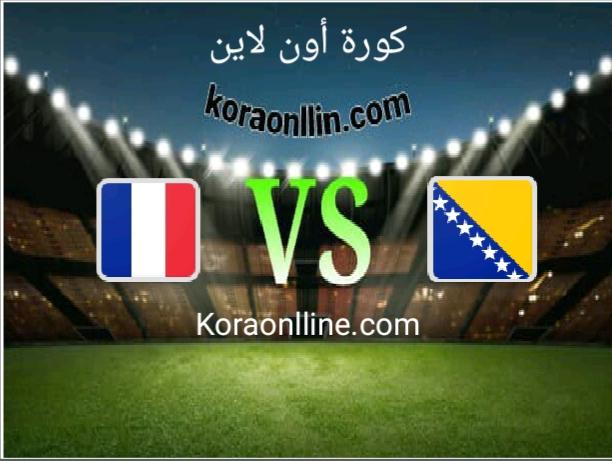 مباراة فرنسا مع البوسنة والهرسك