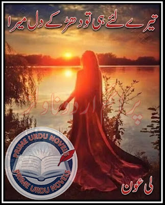 Free download Tere ley he to dharkay dil mera novel by Lee Aun Episode 10 pdf