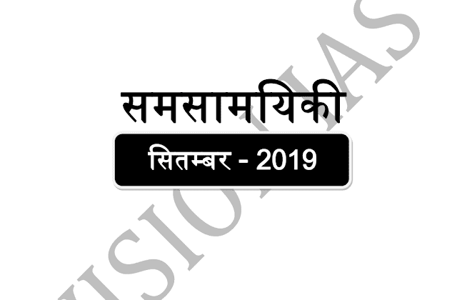 Vision IAS Current Affairs September 2019 Hindi
