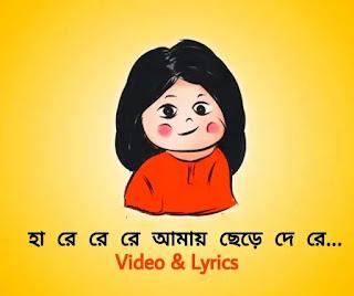 Ha Re Re Re Lyrics & Swaralipi ( হা রে রে রে )   Rabindranath Tagore Poem