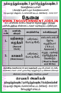 nallamuthu-gounder-nachimuthugounder-hr-sec-school-pollachi-kovai-store-keeper-and-watchman-posts-recruitment-notification-tngovernmentjobs-in