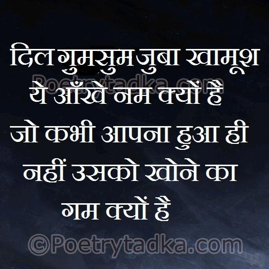 Top 5 Sad Lines, Sad Status, Sad Updates In Hindi