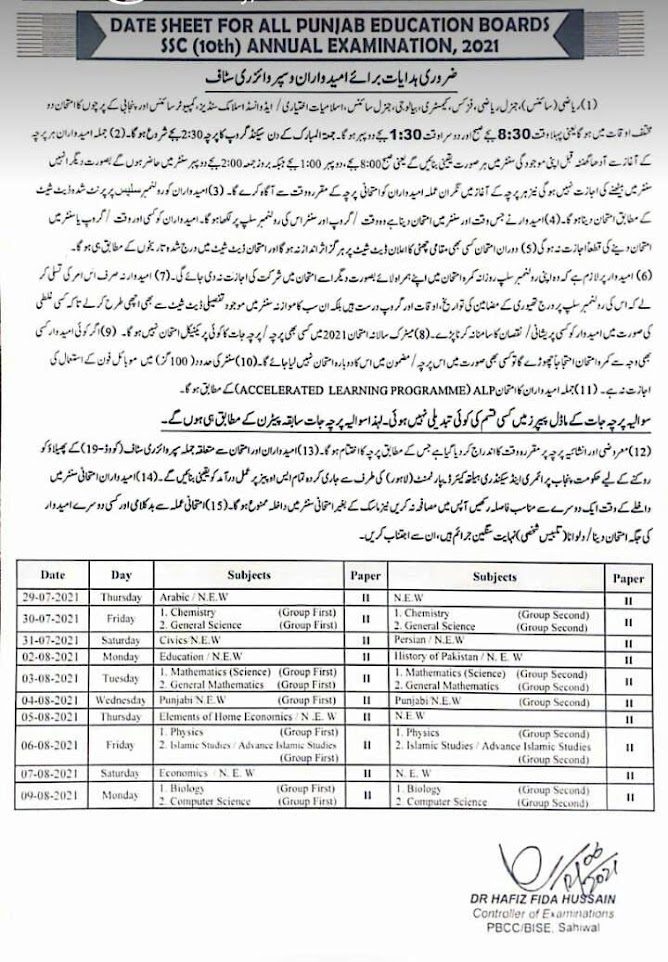 Board of Intermediate and Secondary Education Announced  Matric & F.A, F.Sc, I.Com , Ic.s Exam  Date Sheet  For all Punjab Education Board 2021