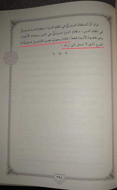 """وجوب نصب الإمام من ضروريات الشرع الذي لا سبيل إلى تركه.   """"... maka wajibnya mengangkat seorang imam/khalifah itu adalah termasuk perkara syariat yang sangat penting/mendesak (dharuruyyat asy syar'), yang tidak ada celah untuk boleh ditinggalkan."""" (Al-Iqtishâd fil I'tiqâd, hlm 395)"""