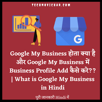 What_is_Google_My_Business_and_How_to_Add_Business_Profile_in_to_Google_My_Business_in_hindi