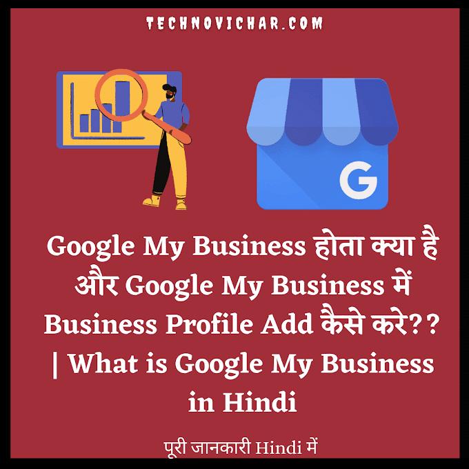Google My Business होता क्या है और Google My Business में Business Profile Add कैसे करे??   What is Google My Business in Hindi