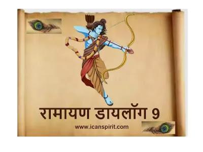 09 Ramayan Dialogue Ramnand Sagar