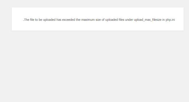 الملف المراد رفعه تجاوز الحد الأقصى لحجم الملفات المرفوعة ضمن upload_max_filesize في php.ini.