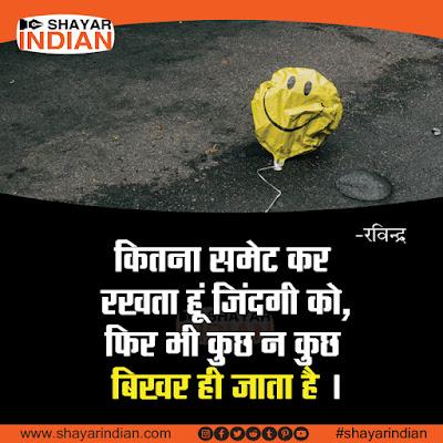 Best Sad Life Status Shayari in Hindi - Ravindra Nagar
