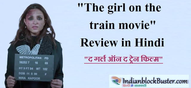 The girl on the train movie review in Hindi