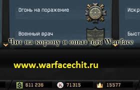 Чит на опыт для WarFace