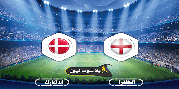 مشاهدة مباراة انجلترا والدنمارك بث مباشر  14-10-2020 يلا شوت الجديد في دوري الأمم الأوروبية