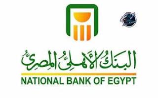 فتح حساب بالدولار في البنك الاهلي المصري