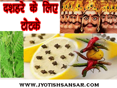 dusshera totke for success in hindi