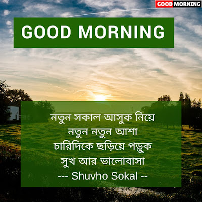 GD Morning Images in Bengali