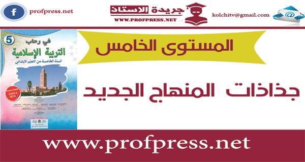 هام لأساتذة المستوى الخامس:جذاذات في رحاب التربية الإسلامية المنهاج الجديد