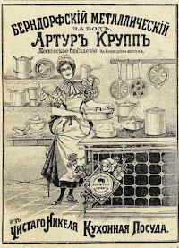 Реклама минувшихъ вѣковъ