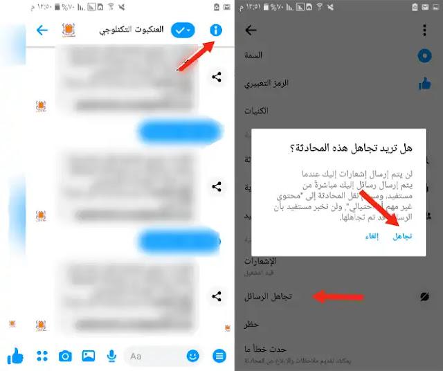 تجاهل الرسائل في ماسنجر في تطبيق الماسنجر