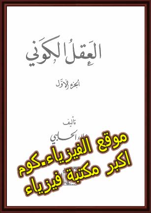 تحميل كتاب العقل الكوني الجزء الاول ج1 pdf|كتب علاء الحلبي مجاناً