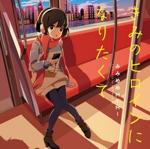 [Album] みみめめMIMI – きみのヒロインになりたくて (2016.10.12/MP3/RAR)
