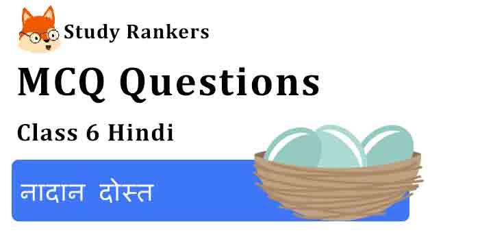 MCQ Questions for Class 6 Hindi Chapter 3 नादान दोस्त Vasant