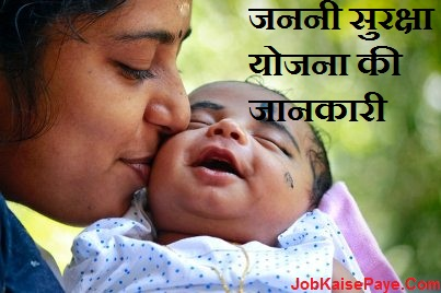 What is the benefit of Janani Suraksha Yojana