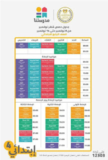 جدول حصص المرحلة الابتدائية على قناة مدرستنا الاسبوع الرابع