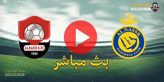 نتيجة مباراة النصر والرائد اليوم 20 مايو 2021 في الدوري السعودي